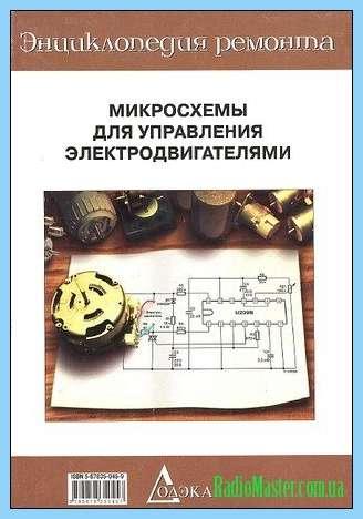 Электронная схема управления двигателем постоянного тока.
