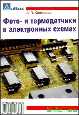 электрические схемы с
