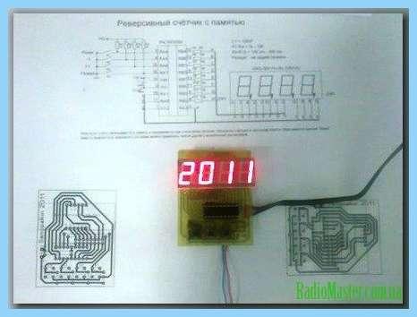 Схема реверсивного счетчика импульсов сэр-650.