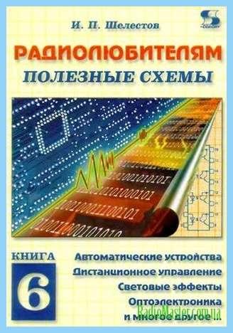 Тс 106-10 схема светорегулятор