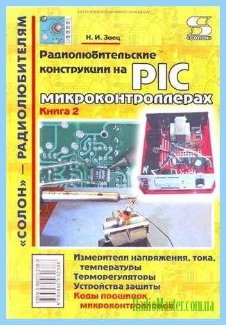 Схема терморегулятора 300