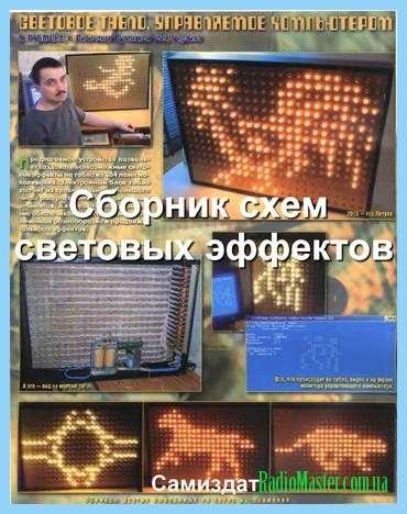 Схемы на микроконтроллере pic.