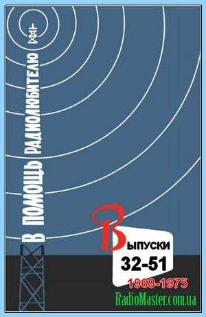 радиоприемника Селга 405