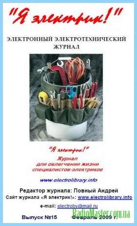 Реле времени 12в. Виды ... - enargys.ru