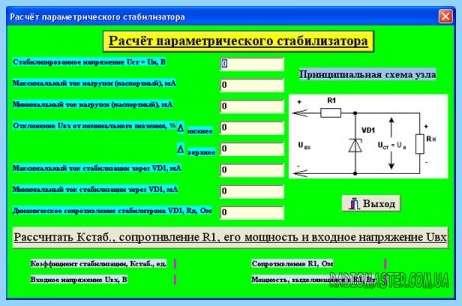 Схема стабилизатора тока для