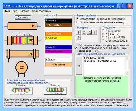 Маркировка микросхем smd ld50