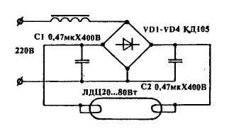 Фото схемы подключения ламп дневного света 96