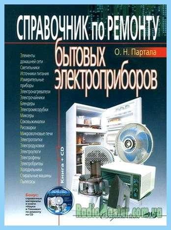 до холодСхема ЗПУ-135