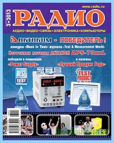 Электрическая схема радиолы Беларусь 101Л.