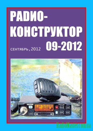 Радиоконструктор - ежемесячный