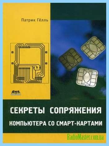 ЗЧ ''Электроника УК-043-