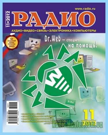 электроника зп-01 2012