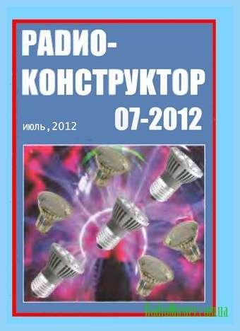 Радиохулиганы ламповые
