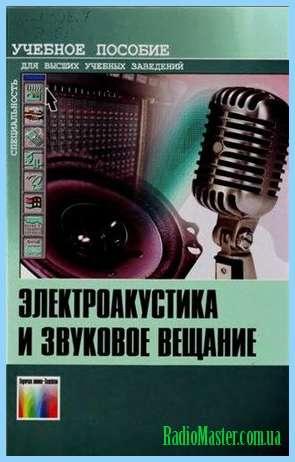 Техника проводного вещания и звукоусиления - Барановский, Булгак и др.  М., Радио и связь, 1985.