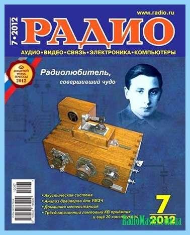 Задержка выключения света схемы журнал радио на одном тиристоре.