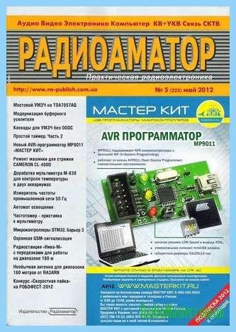 Схемы металлоискателей в журнале радио.