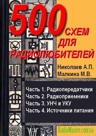 500 схем для радиолюбителей.
