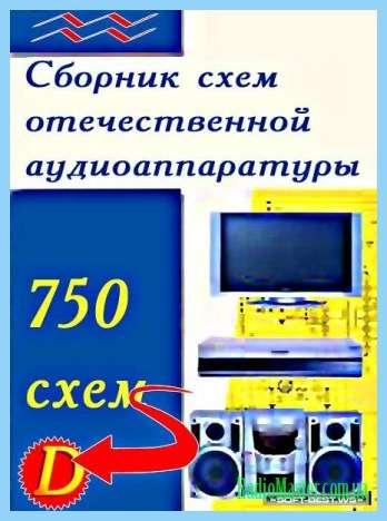Схема принципиальная орфей-101 стерео В сборник.
