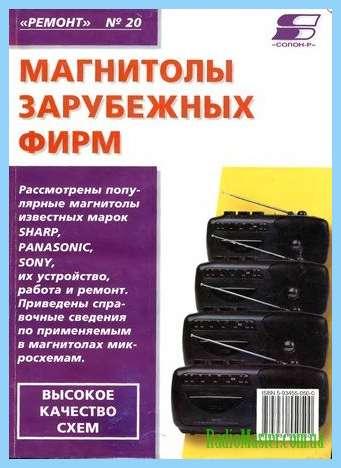 Магнитола ''Аэлита РМ-204-С'' радисхема.