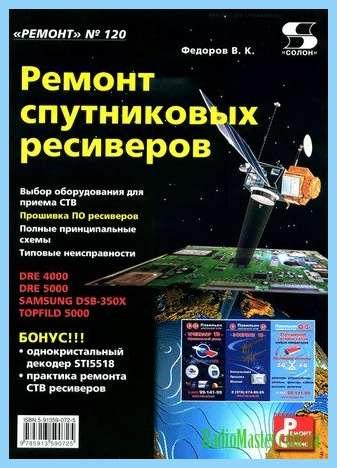 Спутниковой ресивер SN3300 принципиальная схема.