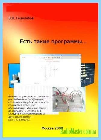 Схема магнитофон вега рм 235