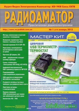 Название: Радиоаматор №01 2012