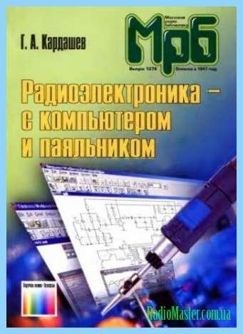электроника рос-012-1