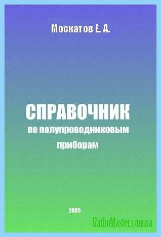 Симисторы импортные справочник