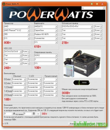 Power watts pc