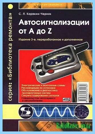схема магнитофона маяк