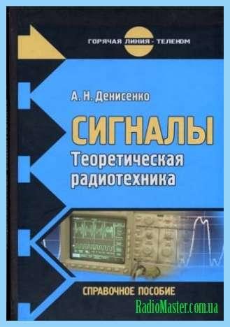 Радиотехника уп-001-стерео