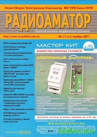 Название: Радиоаматор №11