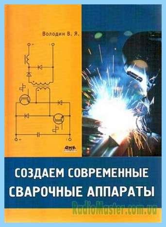 Схема для регулировки сварочного трансформатора по первичке.