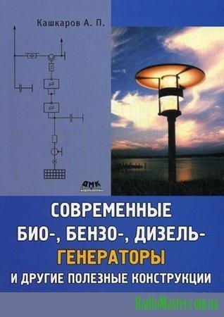 Книга о разных типах