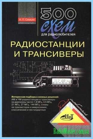 Автомобильный преобразователь напряжения микросхема радиолюбительские схемы.