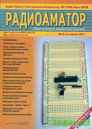 Название: Радиоаматор №08 2011