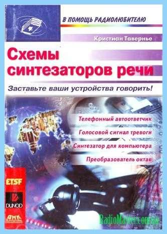 :Электронные модули