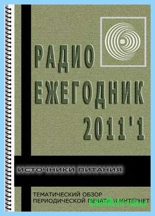Схемы металлоискателей в журнале радио Название: Радиоежегодник. vit27 Издательство.