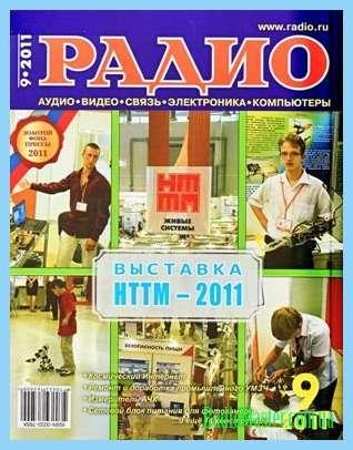 09 2011 Автор: Коллектив.  Антенна для fm радио своими руками.