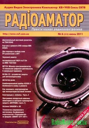 Название: Радиоаматор №06 2011