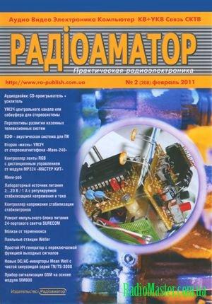 Название: Радиоаматор №02 2011