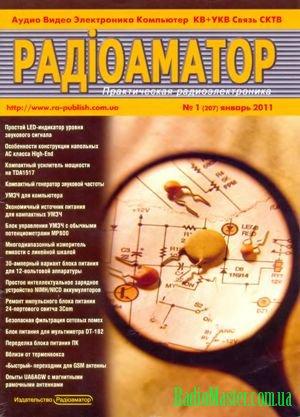 Название: Радиоаматор №01 2011