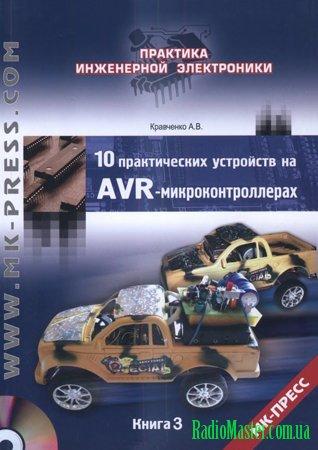 микроконтроллеров AVR.