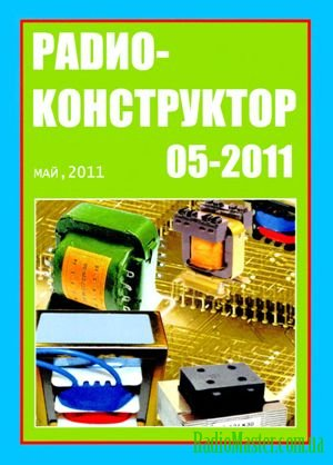 Название: Радиоконструктор №05