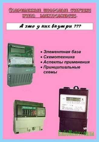 Схема генератора высокой частоты для остановки электронного электросчетчика.