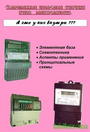 счетчиков электроэнергии.