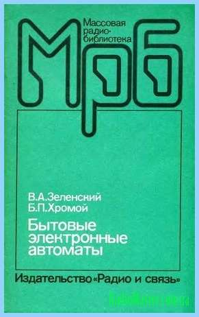 CХЕМА таимера вкл.выкл на микросхеме к561тм2.