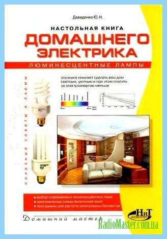 ЭПРА 4х18 FINTAR DR184362B