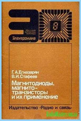 тсш-170 подключение