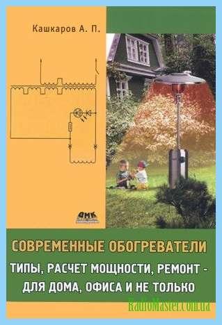 Симисторный регулятор оборотов электродрелей схема.